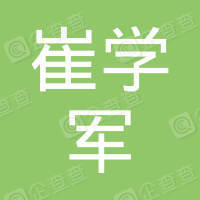 襄垣县崔学军种植专业合作社