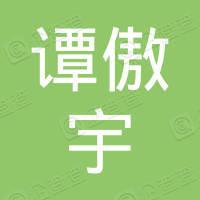 瓦房店谭傲宇通讯电子经营有限公司