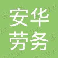 沈阳安华劳务服务有限公司