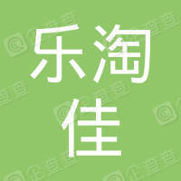 四川乐淘佳网络科技有限公司