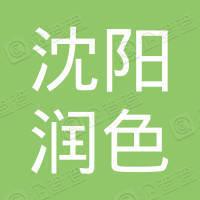 沈阳润色科技有限公司