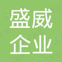 辽宁盛威企业管理服务有限公司