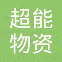 抚顺县超能物资有限公司