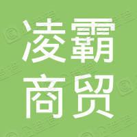 广州凌霸商贸有限公司