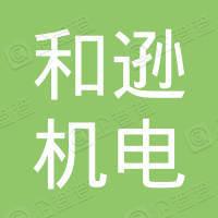 深圳市和逊机电有限公司