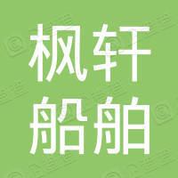 上海楓軒船舶有限公司