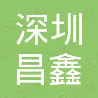 深圳昌鑫再生资源有限公司