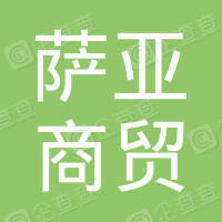 广州萨亚商贸商行