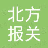 辽宁北方报关行有限公司