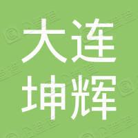 大连坤辉机电设备有限公司