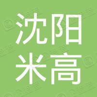 沈阳米高文化传媒有限公司