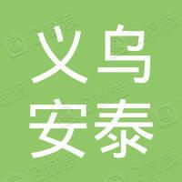 义乌安泰废品回收有限公司
