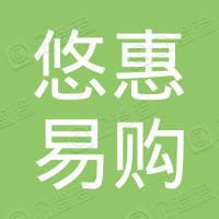 北京悠惠易购电子商务有限公司光明楼分公司
