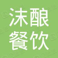 东莞市沫酿餐饮管理有限公司