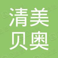 北京清美贝奥艺术设计有限公司