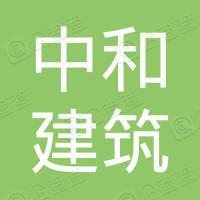 青岛中和建筑材料科技有限公司
