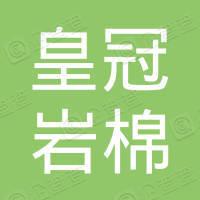 江苏皇冠岩棉制品有限公司