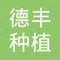 巫溪县德丰种植专业合作社