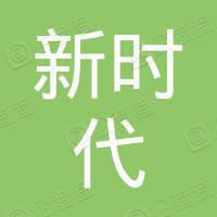 北京新时代美容美发有限公司