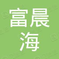 北京富晨海经贸集运有限责任公司