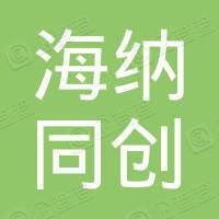 宁波海纳同创股权投资基金合伙企业(有限合伙)