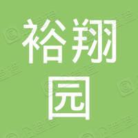 天津市裕翔园食品有限公司