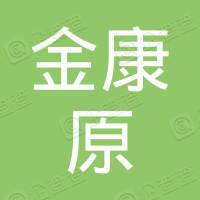 神农金康(湖南)原生态茶业有限责任公司