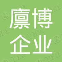 廪博(上海)企业管理中心(有限合伙)