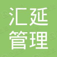 新余市长润汇通投资合伙企业(有限合伙)