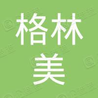 格林美电子设备(天津)有限公司