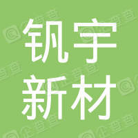 九江市钒宇新材料股份有限公司