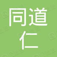 深圳同道仁生物科技有限公司