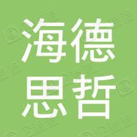 北京海德思哲国际咨询有限公司
