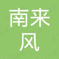 广西南来风广告装饰有限公司