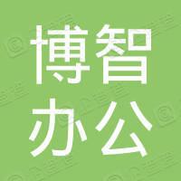 尉氏县城关镇博智办公用品商行