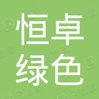 恒卓(深圳)绿色建材科技有限公司