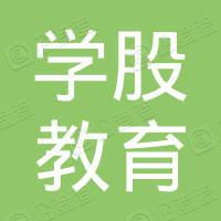 江苏学股教育咨询有限公司