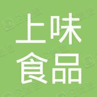 靖江市上味食品有限公司