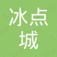 天津中街冰点城食品有限公司