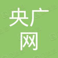 央广网文化传媒有限公司