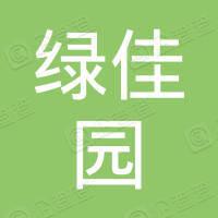 壶关县绿佳园生态种养专业合作社