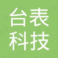 台表科技(苏州)电子有限公司