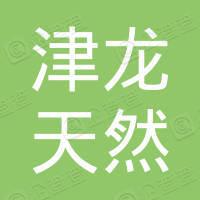 天津津龙天然保健制品有限公司