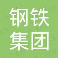 武汉钢铁集团宏信置业发展有限公司烟台项目部