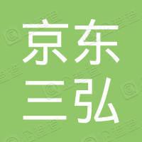 宿迁京东三弘企业管理中心(有限合伙)