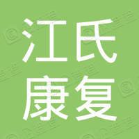 长沙江氏康复医院有限公司