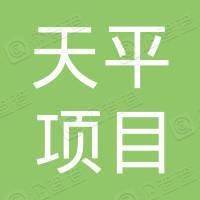 浙江天平项目咨询有限公司