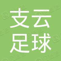 南通支云足球俱乐部有限公司