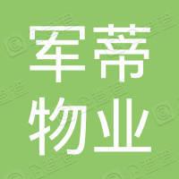 军蒂(北京)物业管理有限公司四川分公司