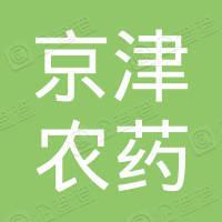 天津京津农药有限公司